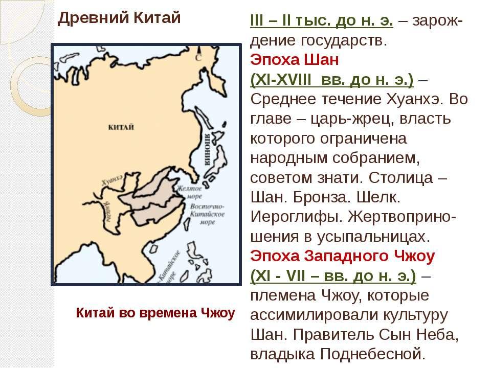 Древний Китай III – II тыс. до н. э. – зарож-дение государств. Эпоха Шан (XI-...