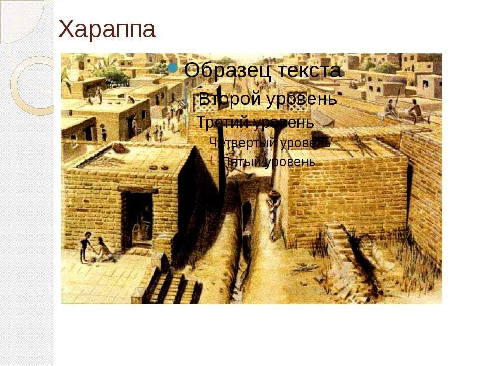 Хараппа