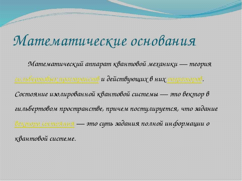 Математические основания Математический аппарат квантовой механики — теорияг...