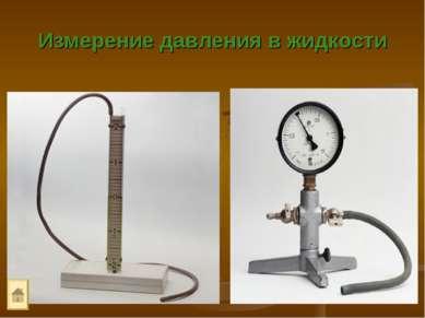 Измерение давления в жидкости