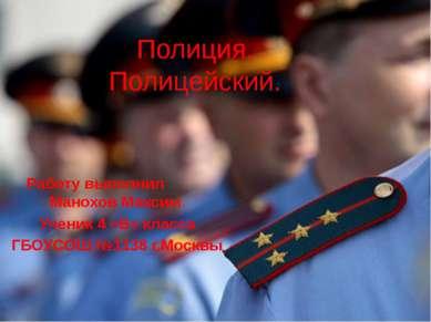 Полиция. Полицейский. Работу выполнил Манохов Максим Ученик 4 «В» класса ГБОУ...