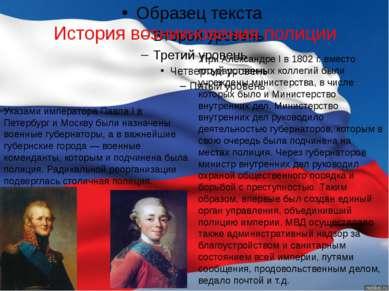 История возникновения полиции При Александре I в 1802 г. вместо государственн...