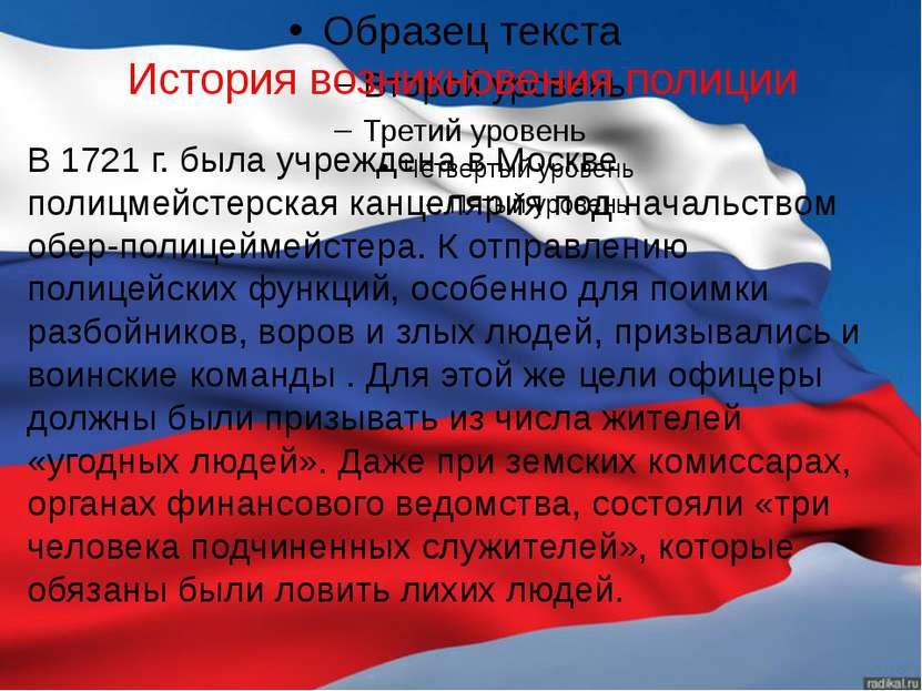 История возникновения полиции В1721г. была учреждена в Москве полицмейстерс...