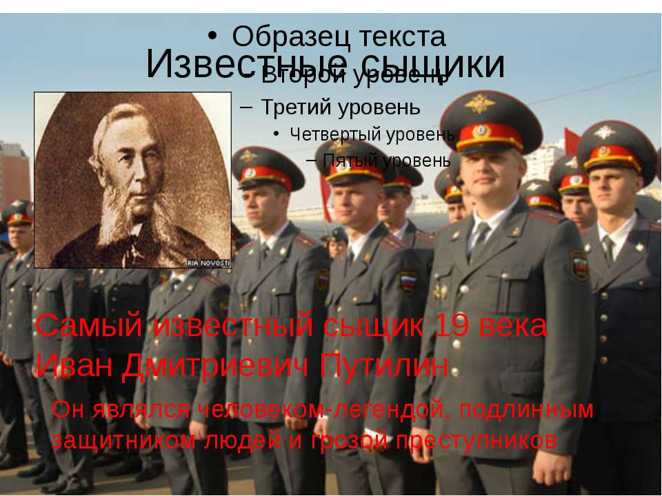 Известные сыщики Самый известный сыщик 19 века Иван Дмитриевич Путилин Он явл...