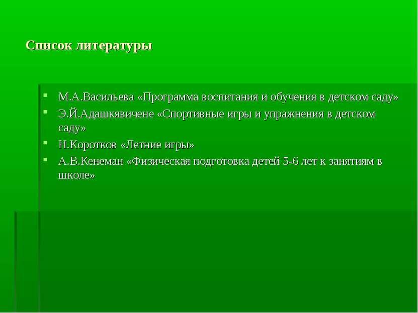 Список литературы М.А.Васильева «Программа воспитания и обучения в детском са...