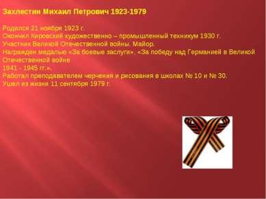 Захлестин Михаил Петрович 1923-1979 Родился 21 ноября 1923 г. Окончил Кировск...