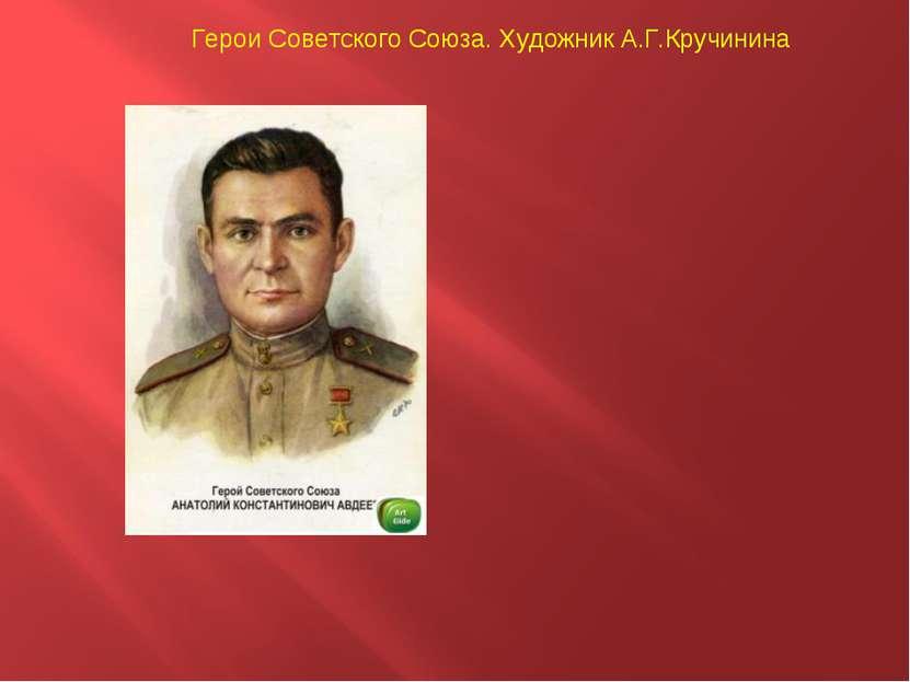 Герои Советского Союза. Художник А.Г.Кручинина