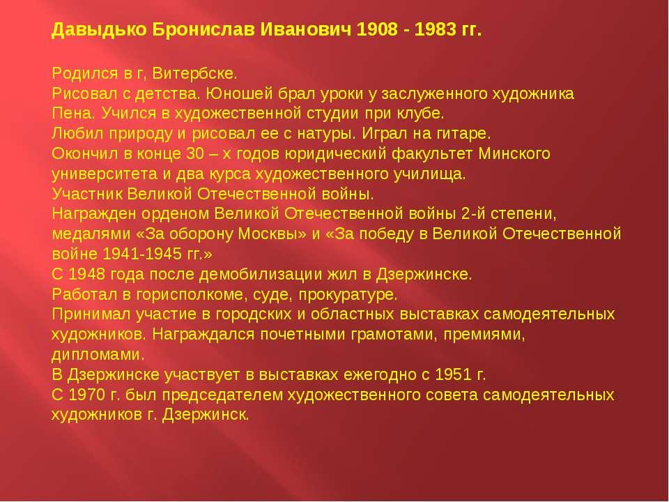 Давыдько Бронислав Иванович 1908 - 1983 гг. Родился в г, Витербске. Рисовал с...