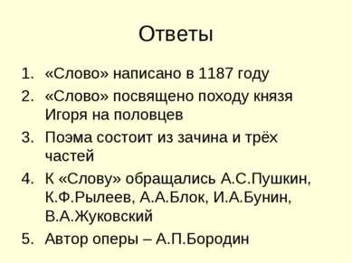 Ответы «Слово» написано в 1187 году «Слово» посвящено походу князя Игоря на п...