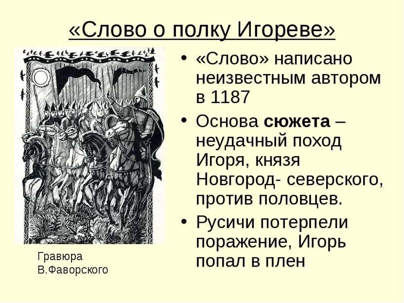 «Слово о полку Игореве» «Слово» написано неизвестным автором в 1187 Основа сю...