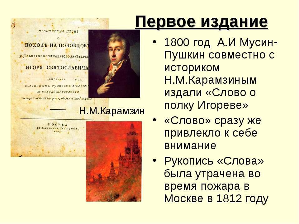 Первое издание 1800 год А.И Мусин-Пушкин совместно с историком Н.М.Карамзиным...
