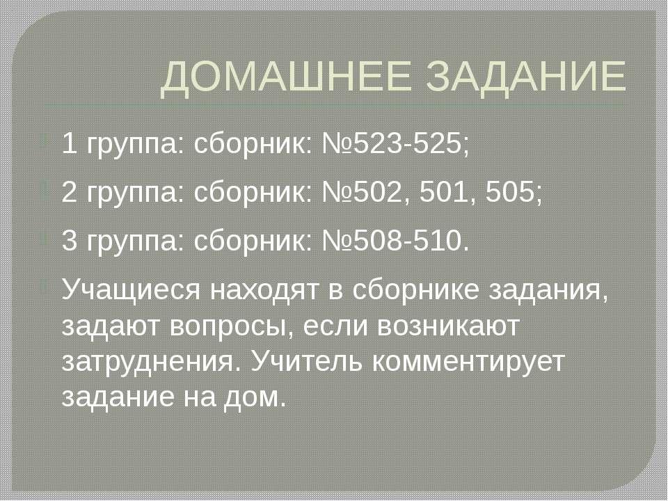 ДОМАШНЕЕ ЗАДАНИЕ 1 группа: сборник: №523-525; 2 группа: сборник: №502, 501, 5...