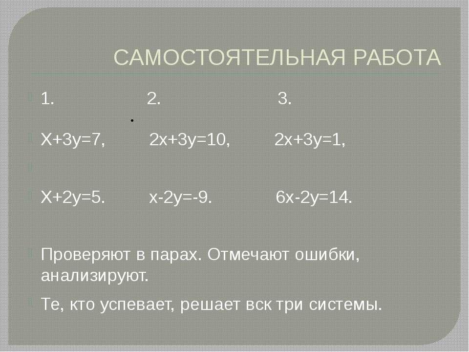 САМОСТОЯТЕЛЬНАЯ РАБОТА 1. 2. 3. Х+3у=7, 2х+3у=10, 2х+3у=1, Х+2у=5. х-2у=-9. 6...