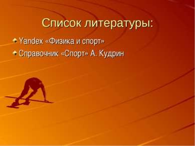 Список литературы: Yandex «Физика и спорт» Справочник «Спорт» А. Кудрин