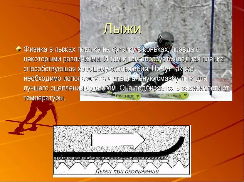 Лыжи Физика в лыжах похожа на физику в коньках, правда с некоторыми различиям...