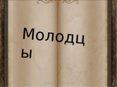Антонина Сергеевна Матвиенко Молодцы Антонина Сергеевна Матвиенко