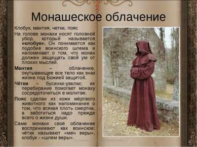 Монашеское облачение Клобук, мантия, четки, пояс На голове монахи носят голов...
