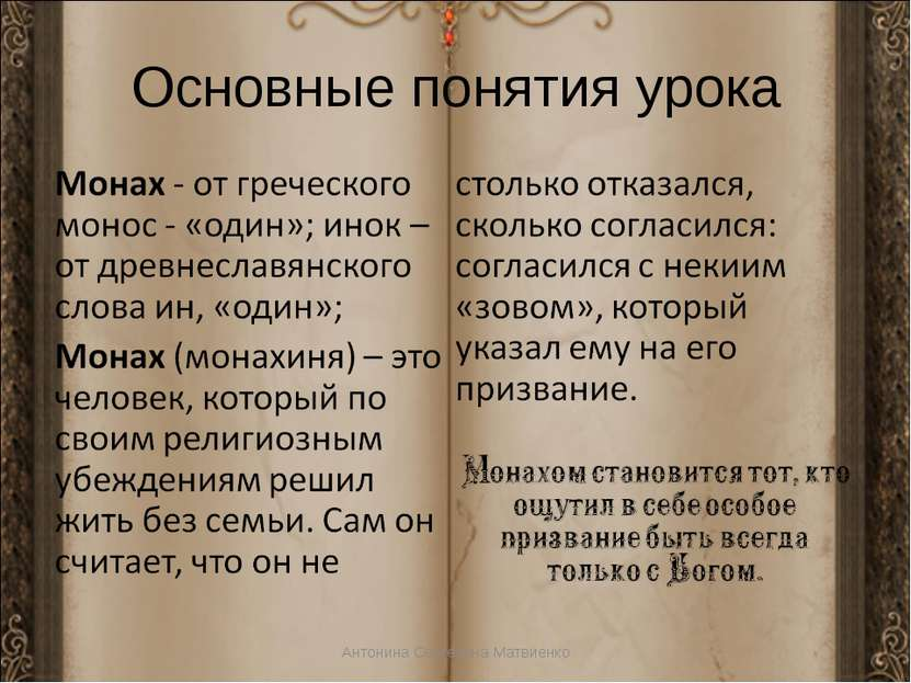 Основные понятия урока Антонина Сергеевна Матвиенко Антонина Сергеевна Матвиенко