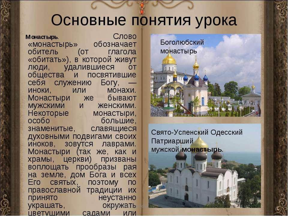 Основные понятия урока Монастырь. Слово «монастырь» обозначает обитель (от гл...