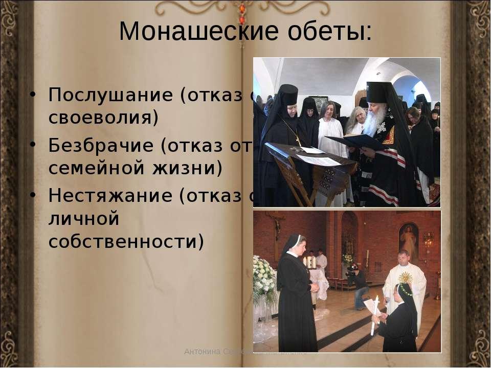 Монашеские обеты: Послушание (отказ от своеволия) Безбрачие (отказ от семейно...