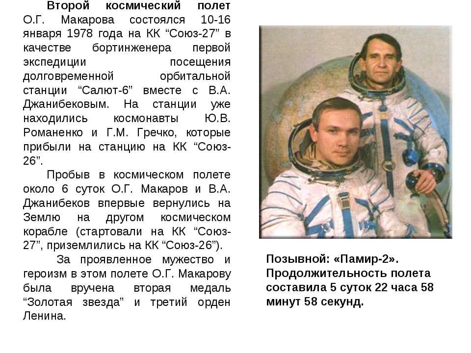 Позывной: «Памир-2». Продолжительность полета составила 5 суток 22 часа 58 ми...
