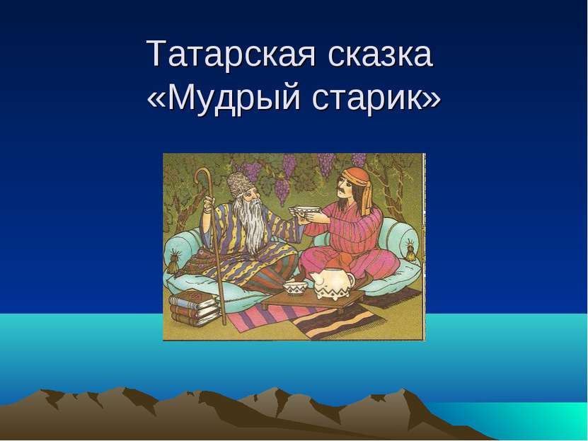 Татарская сказка «Мудрый старик»