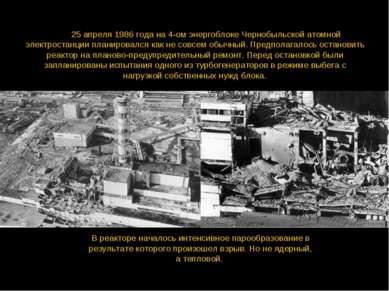 День 25 апреля 1986 года на 4-ом энергоблоке Чернобыльской атомной электроста...