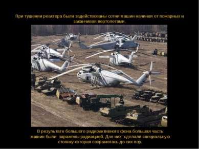 При тушении реактора были задействованы сотни машин начиная от пожарных и зак...
