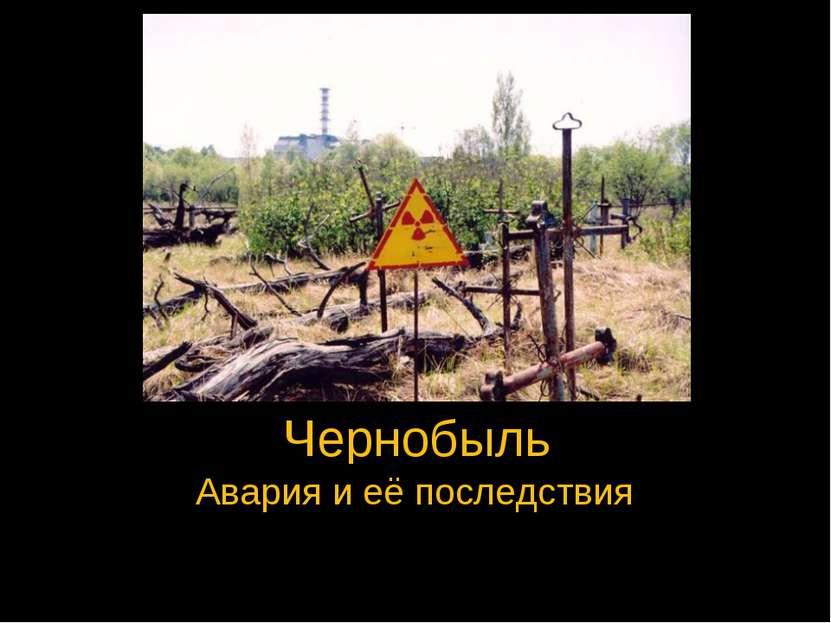 Чернобыль Авария и её последствия