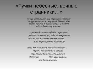«Тучки небесные, вечные странники…» Тучки небесные, вечные странники! Степью ...