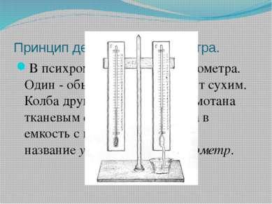 Принцип действия психрометра. В психрометре естьдва термометра. Один - обычн...