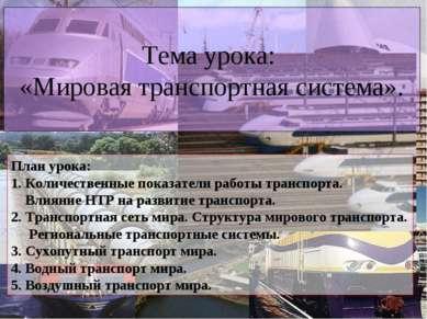 Тема урока: «Мировая транспортная система». План урока: 1. Количественные пок...