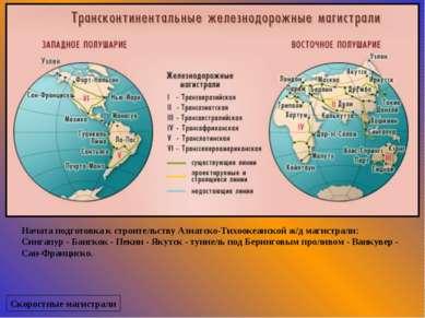 Скоростные магистрали Начата подготовка к строительству Азиатско-Тихоокеанско...