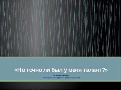 Что погубило Чарткова? Каковы ужасные последствия его гибели как художника? «...