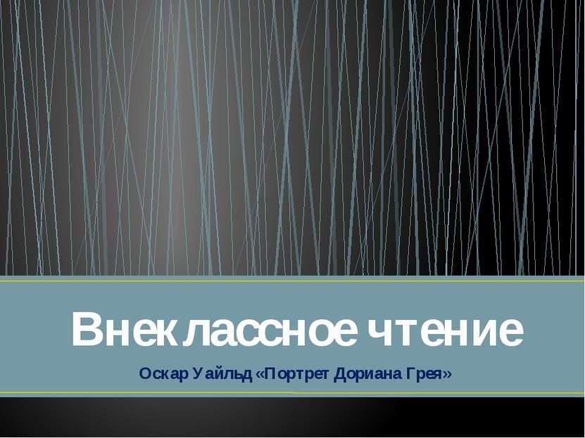Оскар Уайльд «Портрет Дориана Грея» Внеклассное чтение
