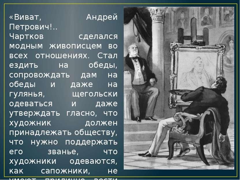 «Виват, Андрей Петрович!.. Чартков сделался модным живописцем во всех отношен...