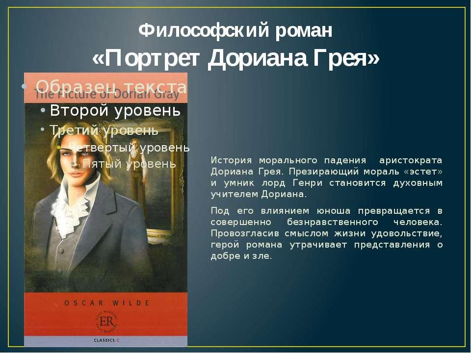 Философский роман «Портрет Дориана Грея» История морального падения аристокра...