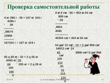 * (c) Л.А.Устименко, ГОУ ФМЛ №366 * Проверка самостоятельной работы 4 кг 286 ...