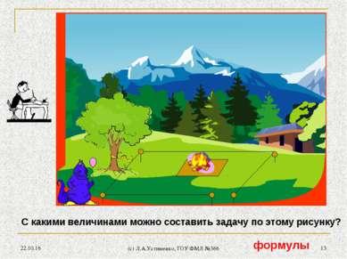 * (c) Л.А.Устименко, ГОУ ФМЛ №366 * С какими величинами можно составить задач...