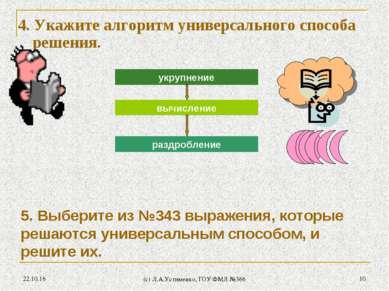 * (c) Л.А.Устименко, ГОУ ФМЛ №366 * 4. Укажите алгоритм универсального способ...