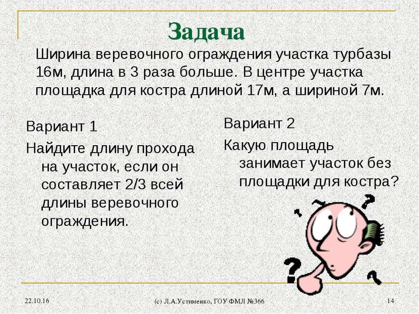 * (c) Л.А.Устименко, ГОУ ФМЛ №366 * Задача Вариант 1 Найдите длину прохода на...