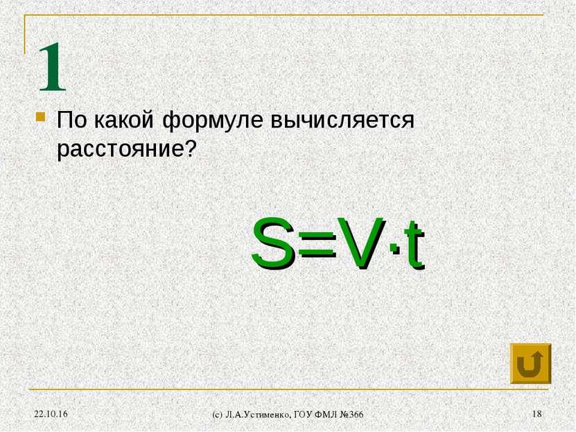 * (c) Л.А.Устименко, ГОУ ФМЛ №366 * 1 По какой формуле вычисляется расстояние...