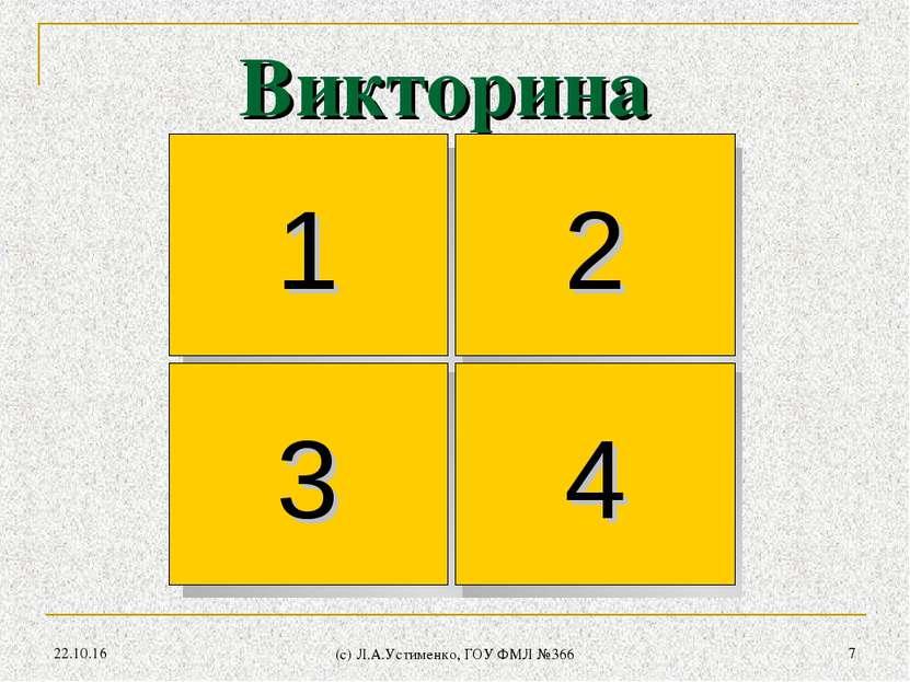 * (c) Л.А.Устименко, ГОУ ФМЛ №366 * Викторина 1 2 3 4 1 2 3 4 (c) Л.А.Устимен...