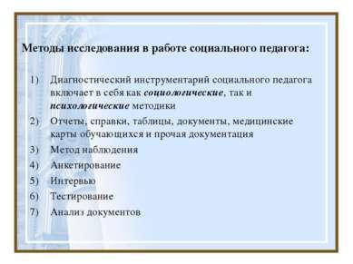 Методы исследования в работе социального педагога: Диагностический инструмент...
