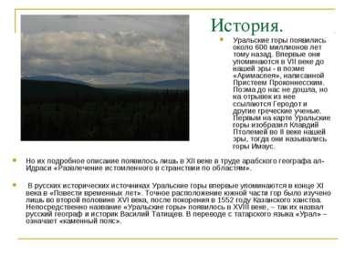 История. Уральские горы появились около 600 миллионов лет тому назад. Впервые...