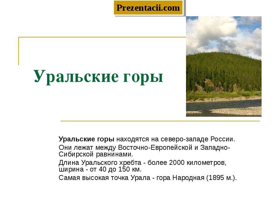 Уральские горы Уральские горы находятся на северо-западе России. Они лежат ме...