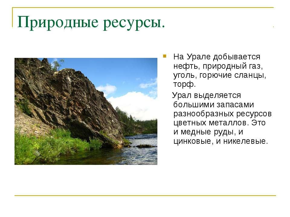 Природные ресурсы. На Урале добывается нефть, природный газ, уголь, горючие с...