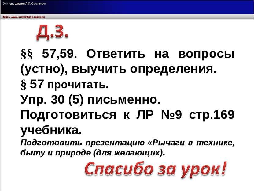 §§ 57,59. Ответить на вопросы (устно), выучить определения. § 57 прочитать. У...