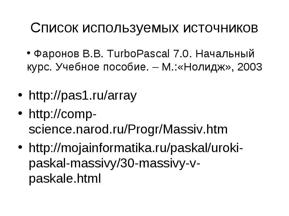Список используемых источников http://pas1.ru/array http://comp-science.narod...