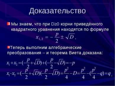 Доказательство Мы знаем, что при D≥0 корни приведённого квадратного уравнения...